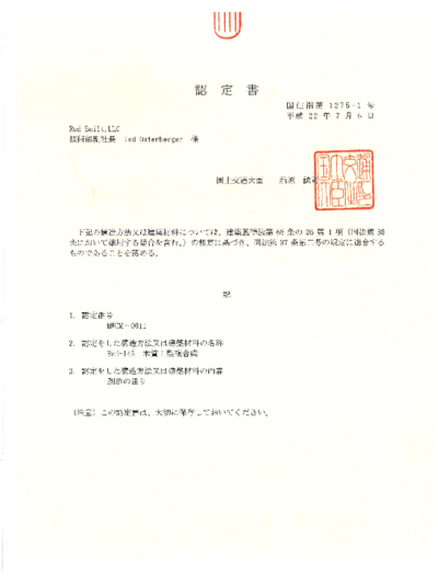 Japanese Approval – Article 37 – Red-I45™ Thumbnail
